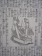 「都新聞」明治30年3月28日 靴磨き機.JPG